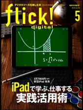 flick! digital (フリック!デジタル) 2018年5月号 Vol.79