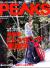 PEAKS 2018年5月号 No.102