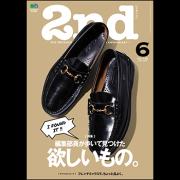2nd(セカンド)2018年6月号 Vol.135