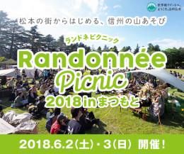 ランドネピクニック2018 in まつもと
