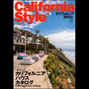 カリフォルニアスタイル Vol.11