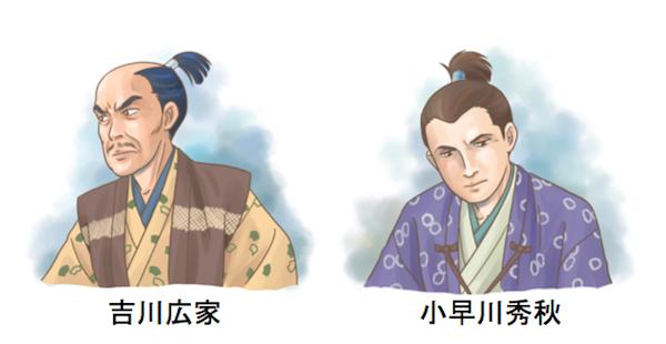 吉川・小早川jpg