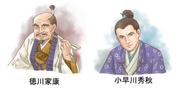 徳川・小早川jpg