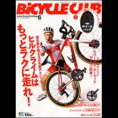 BiCYCLE CLUB 2018年6月号 No.398[付録あり]