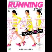 ランニング・スタイル 2018年6月号 Vol.111[付録あり]