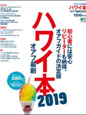 ハワイ本 オアフ 最新2019