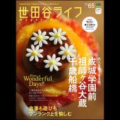 世田谷ライフmagazine No.65