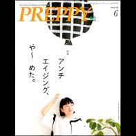 PREPPY 2018年6月号