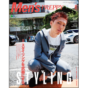 Men's PREPPY 2018年6月号