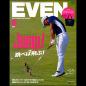 EVEN(イーブン) 2018年6月号 Vol.116[付録あり]