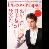 Discover Japan 2018年6月号 Vol.80