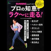 RUNNING style アーカイブ プロの知恵でラク~に走る!