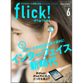 flick! digital (フリック!デジタル) 2018年6月号 Vol.80