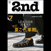 2nd(セカンド)2018年7月号 Vol.136
