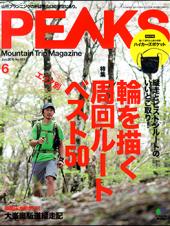 PEAKS 2018年6月号 No.103[付録あり]