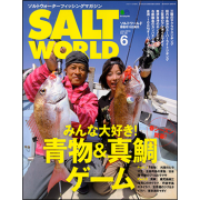 SALT WORLD 2018年6月号 Vol.130