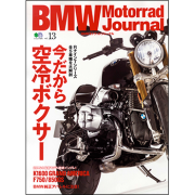 BMW Motorrad Journal vol.13