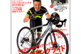 BiCYCLE CLUB 2018年7月号 No.399[付録あり]