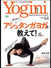 Yogini(ヨギーニ) Vol.64