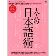 Discover Japan_CULTURE 大人の日本語術