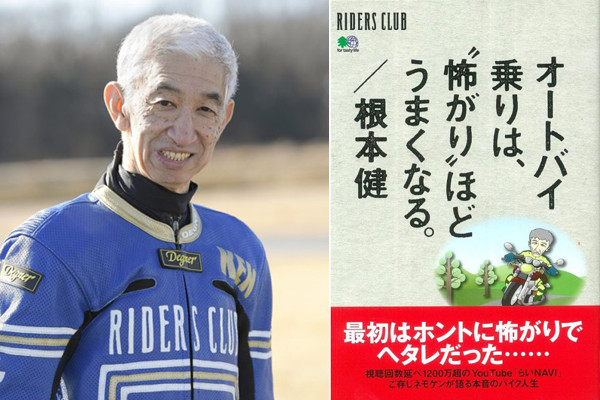"RIDERS CLUB presents ネモケンのR/Cフォーラム ~ 根本健『オートバイ乗りは、""怖がり""ほどうまくなる。』出版記念"