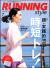 ランニング・スタイル 2018年7月号 Vol.112[付録あり]