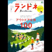 ランドネ 2018年7月号 No.100[付録あり]