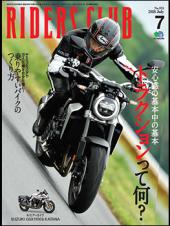 RIDERS CLUB 2018年7月号 No.531