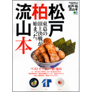 松戸・柏・流山本 最新版