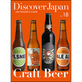 Discover Japan-AN INSIDER'S GUIDE Vol.18(英語、デジタル版のみ)