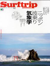 サーフトリップジャーナル Vol.92