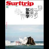 サーフトリップジャーナル 2018年7月号・Vol.92