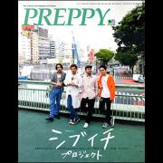 PREPPY 2018年7月号
