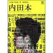内田本~美容師・内田聡一郎 徹底解剖~