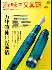趣味の文具箱 Vol.46