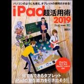 iPad 超活用術 2019