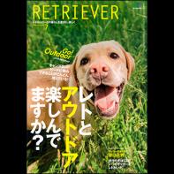 RETRIEVER(レトリーバー) 2018年7月号 Vol.92