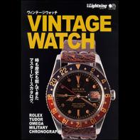 別冊Lightning Vol.183 VINTAGE WATCH ヴィンテージウォッチ