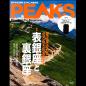 PEAKS 2018年7月号 No.104[付録あり]