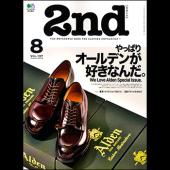 2nd(セカンド)2018年8月号 Vol.137