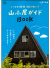 別冊ランドネ いつか絶対泊まりたい!山小屋ガイドBOOK