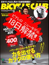 BiCYCLE CLUB 2018年8月号 No.400[付録あり]