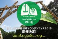 ふくしま尾瀬檜枝岐マウンテンフェス2018