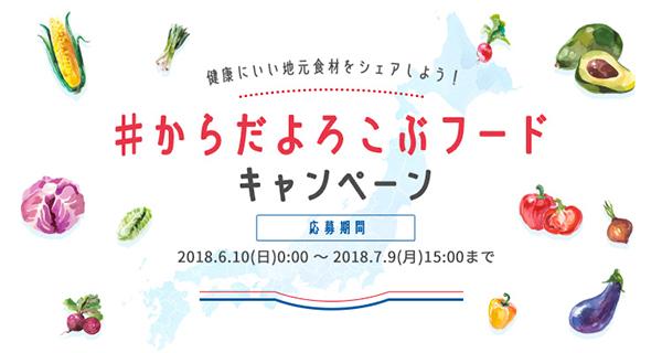 【610】ココロート用リサイズバナー_600