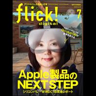 flick! digital (フリック!デジタル) 2018年7月号 Vol.81