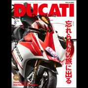 DUCATI Magazine Vol.88 2018年8月号