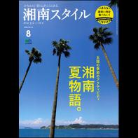 湘南スタイルmagazine 2018年8月号第74号 エイ出版社