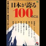 日本が誇る100のこと