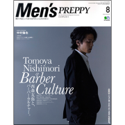 Men's PREPPY 2018年8月号
