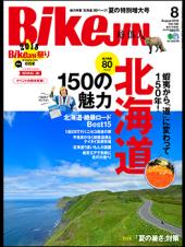 BikeJIN/培倶人 2018年8月号 Vol.186